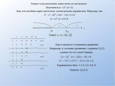 1 1 1 -1 2 2 -2 3 1 1 1 1 1 1 1 1 1 -7 -6 -5 -4 -6 -3 ≠0 ≠0 0 17 11 6 ≠0 ≠0 0...
