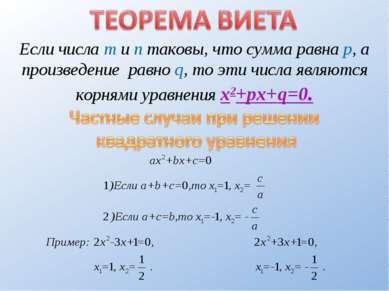 Если числа m и n таковы, что сумма равна р, а произведение равно q, то эти чи...