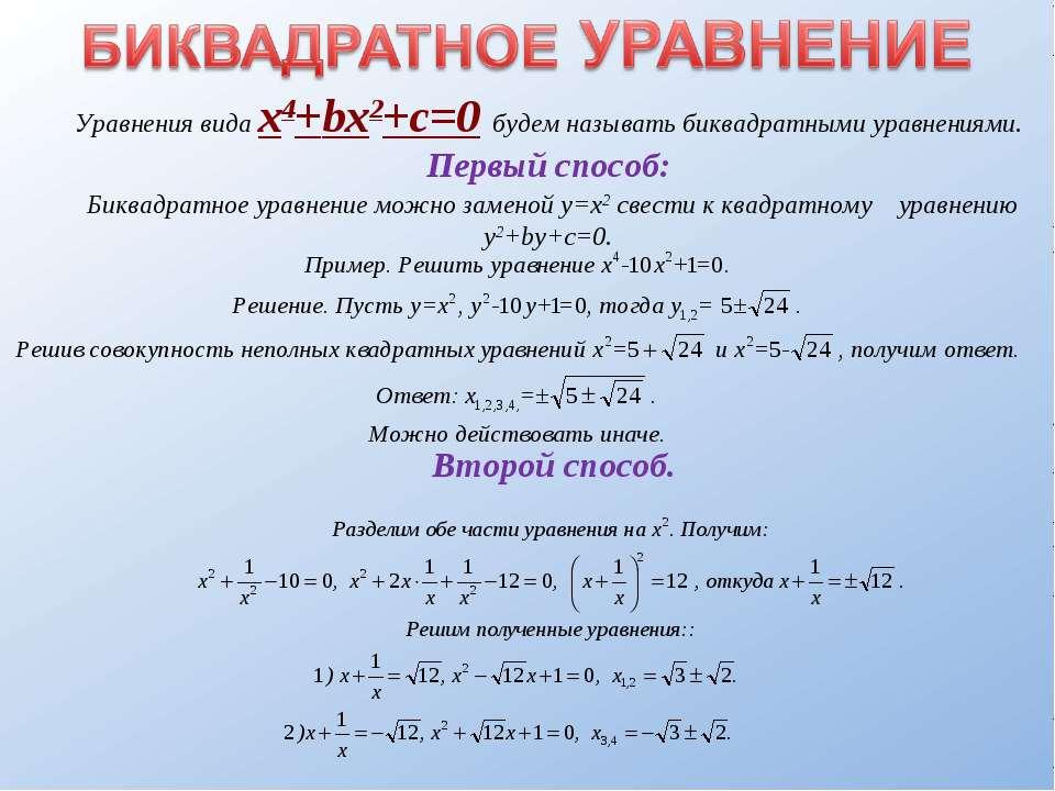 Уравнения вида x4+bx2+c=0 будем называть биквадратными уравнениями. Первый сп...