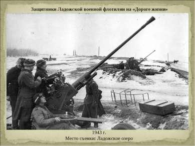 Защитники Ладожской военной флотилии на «Дороге жизни» 1943г. Место съемки:...