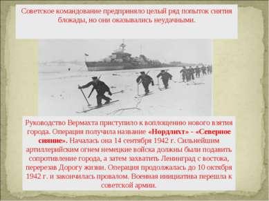 Руководство Вермахта приступило к воплощению нового взятия города. Операция п...