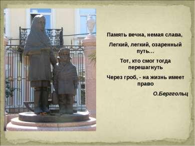 Память вечна, немая слава, Легкий, легкий, озаренный путь… Тот, кто смог тогд...