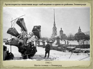 Артиллеристы-зенитчики ведут наблюдение в одном из районов Ленинграда 1942...