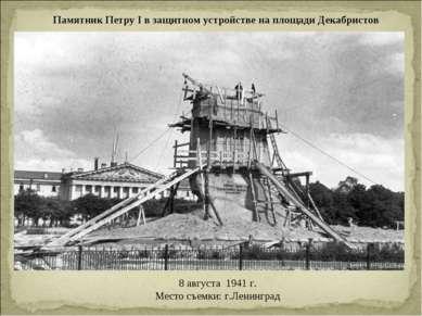 Памятник Петру I в защитном устройстве на площади Декабристов 8августа1941...