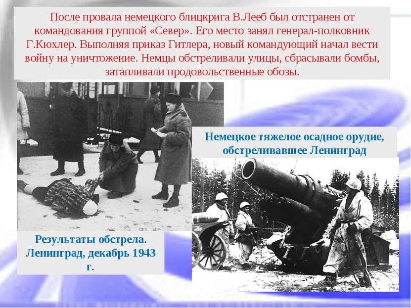 После провала немецкого блицкрига В.Лееб был отстранен от командования группо...