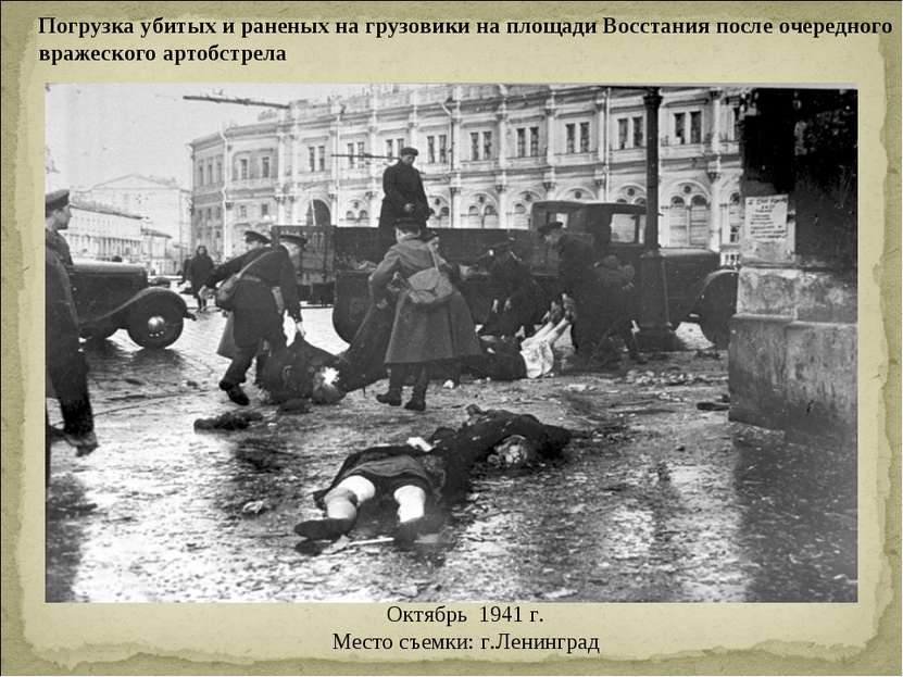 Погрузка убитых и раненых на грузовики на площади Восстания после очередного ...