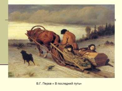 В.Г. Перов « В последний путь»