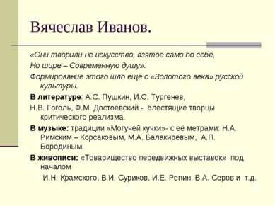 Вячеслав Иванов. «Они творили не искусство, взятое само по себе, Но шире – Со...