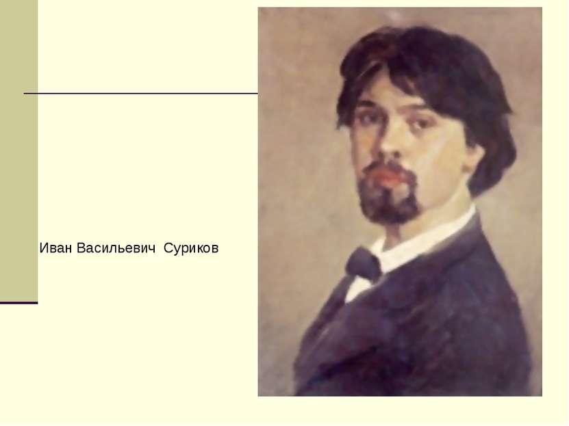 Иван Васильевич Суриков