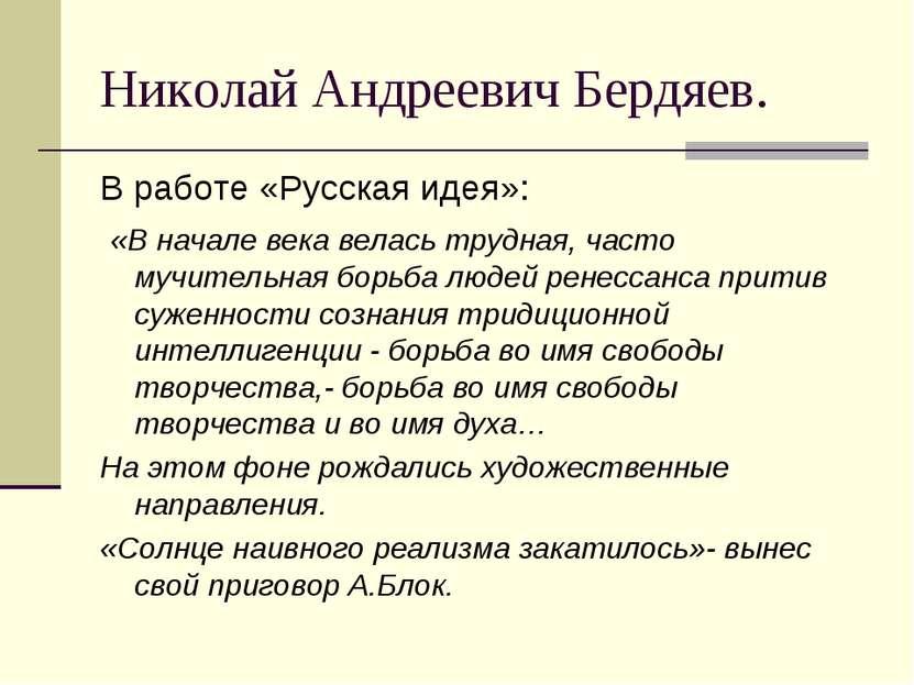 Николай Андреевич Бердяев. В работе «Русская идея»: «В начале века велась тру...