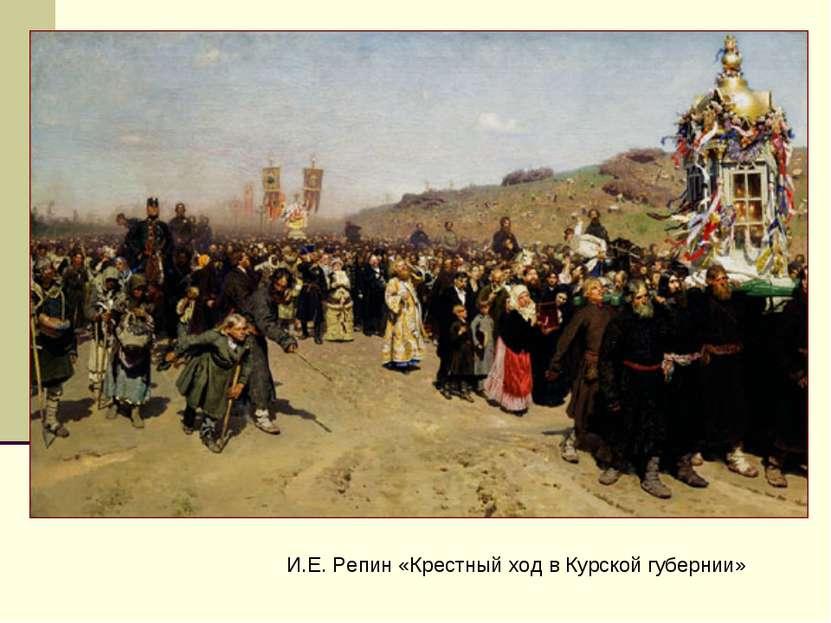 И.Е. Репин «Крестный ход в Курской губернии»