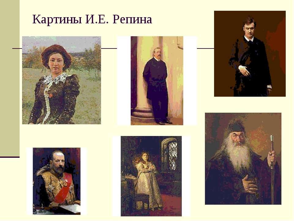 Картины И.Е. Репина