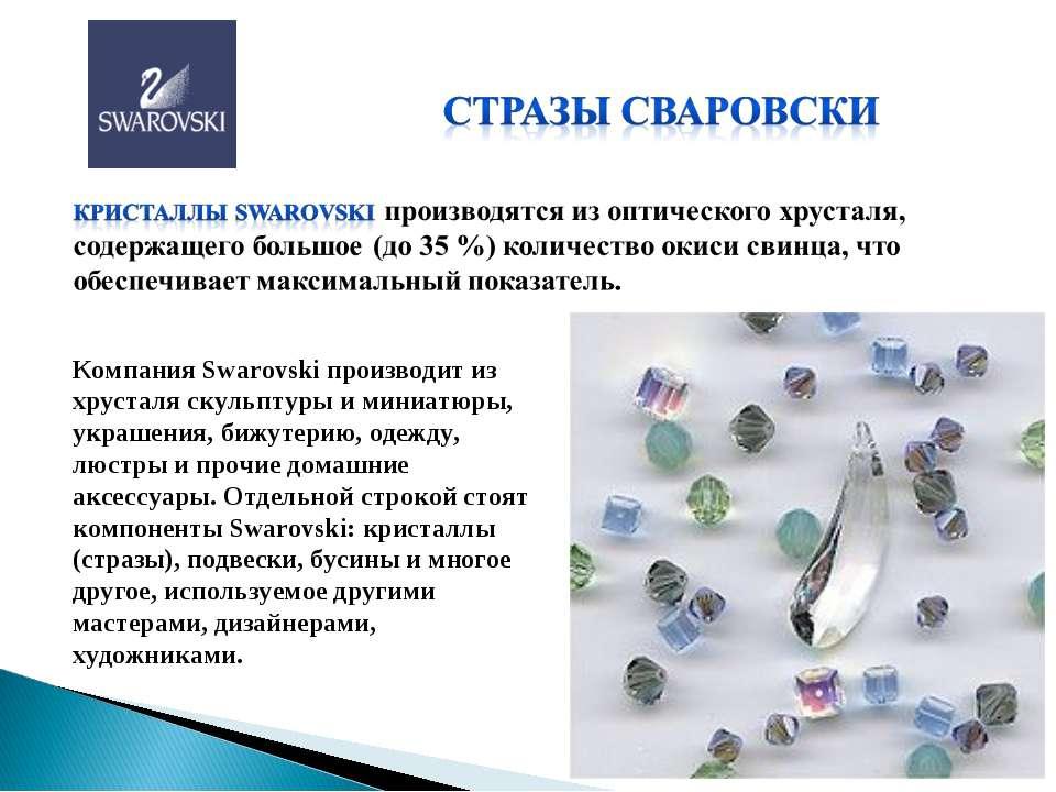 Компания Swarovski производит из хрусталя скульптуры и миниатюры, украшения, ...
