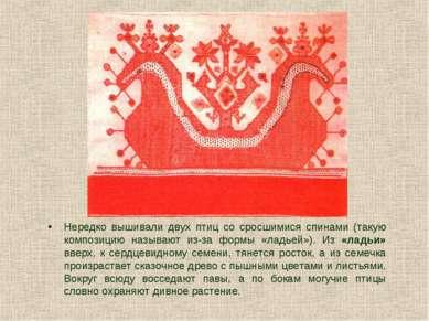 Нередко вышивали двух птиц со сросшимися спинами (такую композицию называют и...