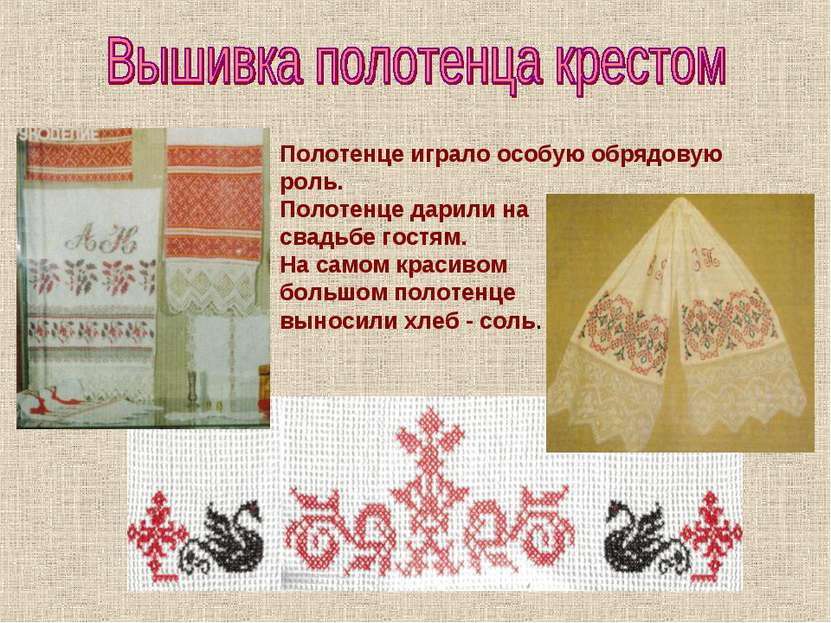Полотенце играло особую обрядовую роль. Полотенце дарили на свадьбе гостям. Н...
