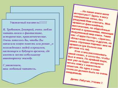 Уважаемый писатель!!!!!!!  Я, Трубников Дмитрий, очень люблю читать книги о ...