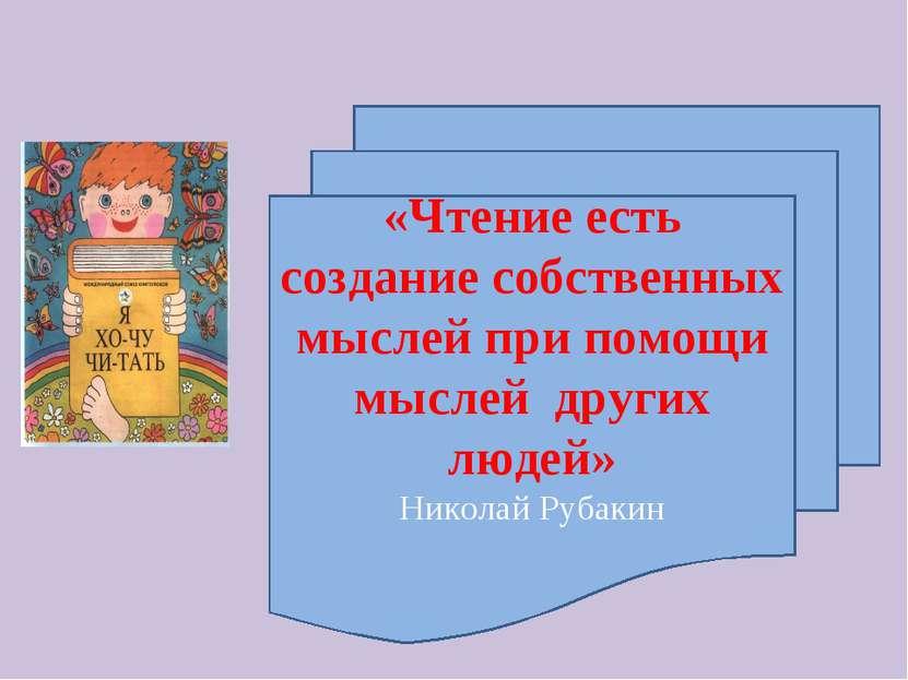 «Чтение есть создание собственных мыслей при помощи мыслей других людей» Нико...