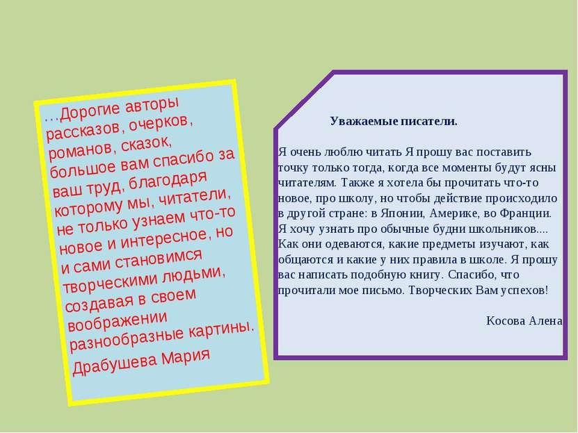 …Дорогие авторы рассказов, очерков, романов, сказок, большое вам спасибо за в...