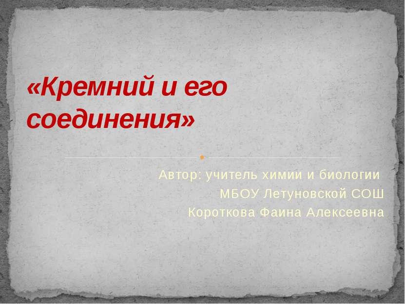 Автор: учитель химии и биологии МБОУ Летуновской СОШ Короткова Фаина Алексеев...