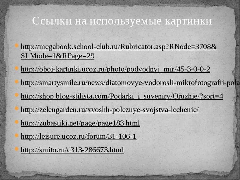 http://megabook.school-club.ru/Rubricator.asp?RNode=3708&SLMode=1&RPage=29 ht...