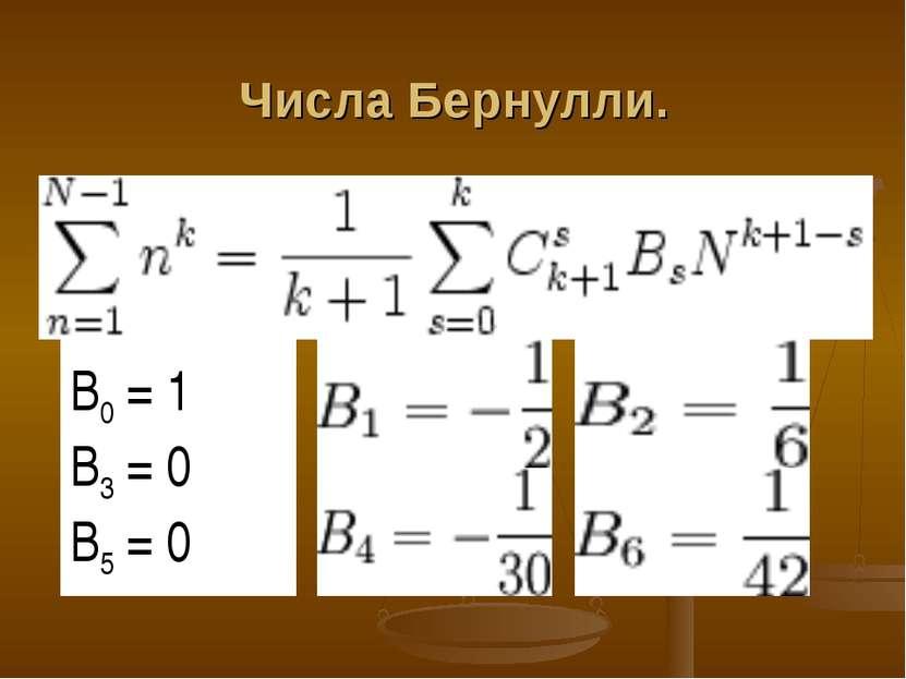 Числа Бернулли. B0 = 1 B3 = 0 B5 = 0