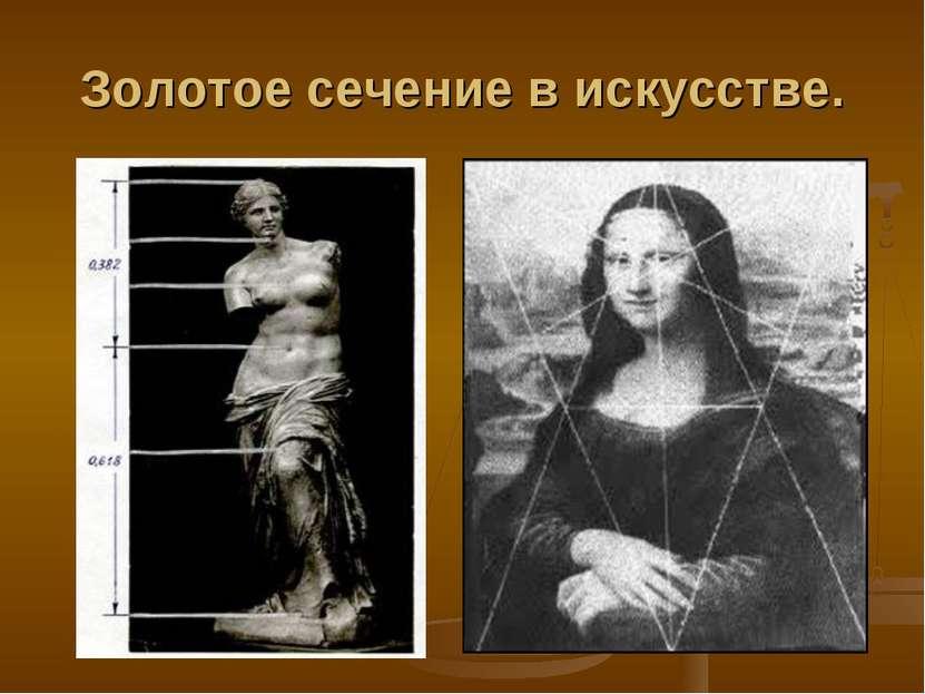 Золотое сечение в искусстве.