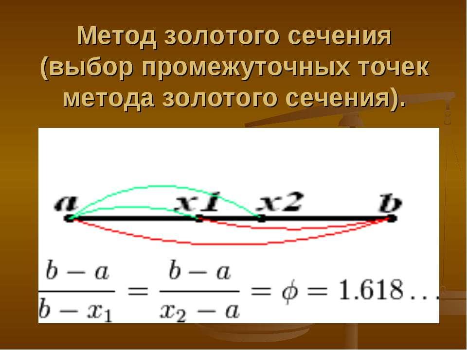 Метод золотого сечения (выбор промежуточных точек метода золотого сечения).