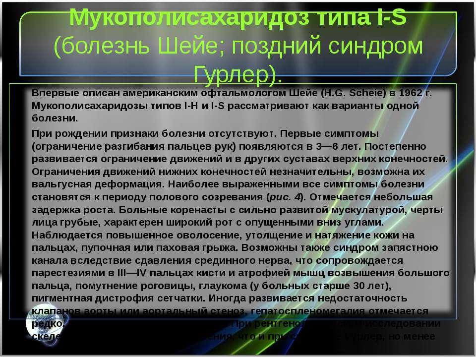 Мукополисахаридоз типа I-S (болезнь Шейе; поздний синдром Гурлер).