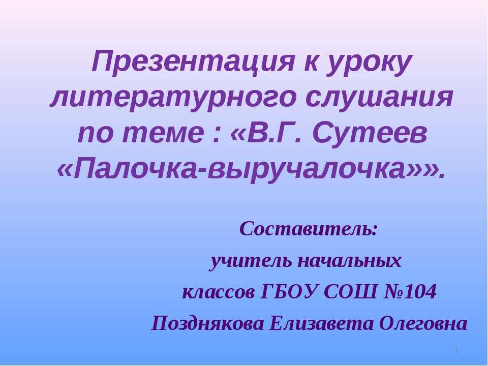 Презентация к уроку литературного слушания по теме : «В.Г. Сутеев «Палочка-вы...