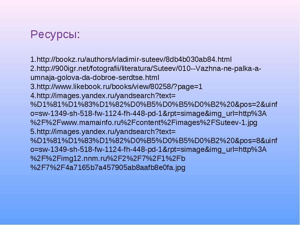 Ресурсы: http://bookz.ru/authors/vladimir-suteev/8db4b030ab84.html http://900...