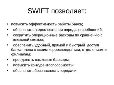 SWIFT позволяет: повысить эффективность работы банка; обеспечить надежность п...