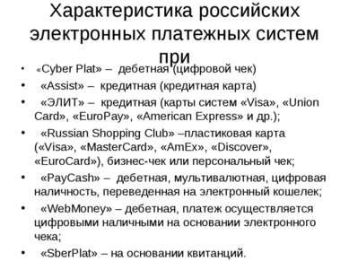 Характеристика российских электронных платежных систем при «Cyber Plat» – деб...