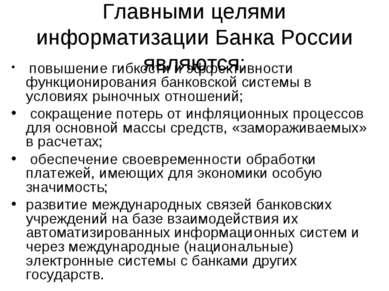 Главными целями информатизации Банка России являются: повышение гибкости и эф...