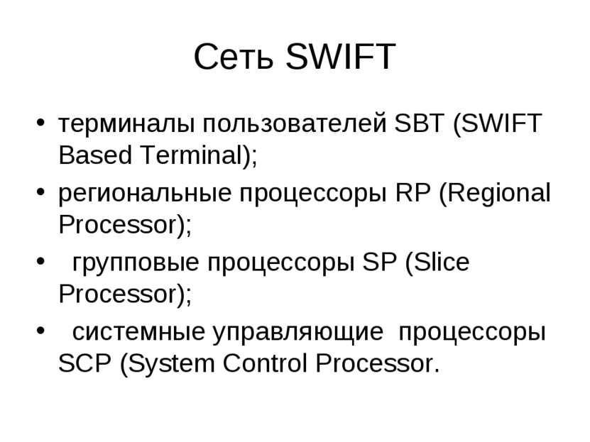 Сеть SWIFT терминалы пользователей SBT (SWIFT Based Terminal); региональные п...