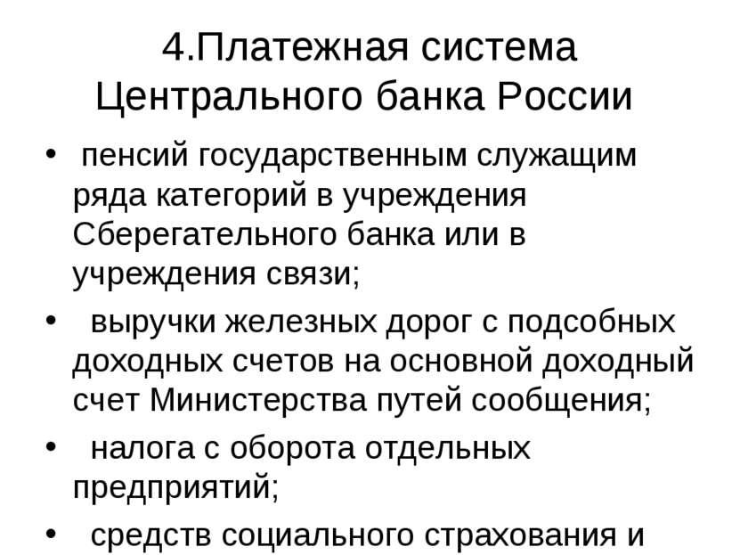 4.Платежная система Центрального банка России пенсий государственным служащим...