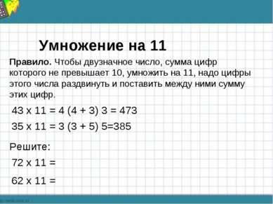 Умножение на 11 Правило. Чтобы двузначное число, сумма цифр которого не превы...