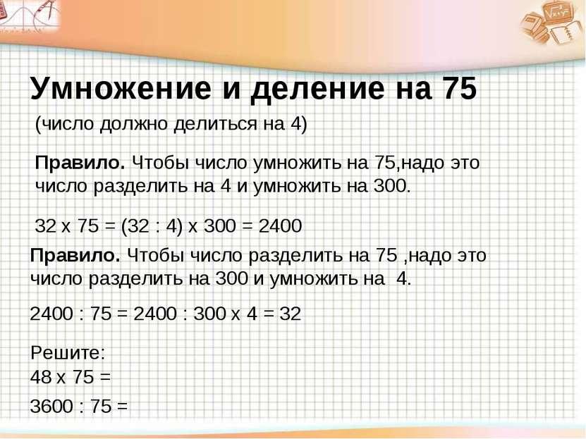 Умножение и деление на 75 Правило. Чтобы число умножить на 75,надо это число ...