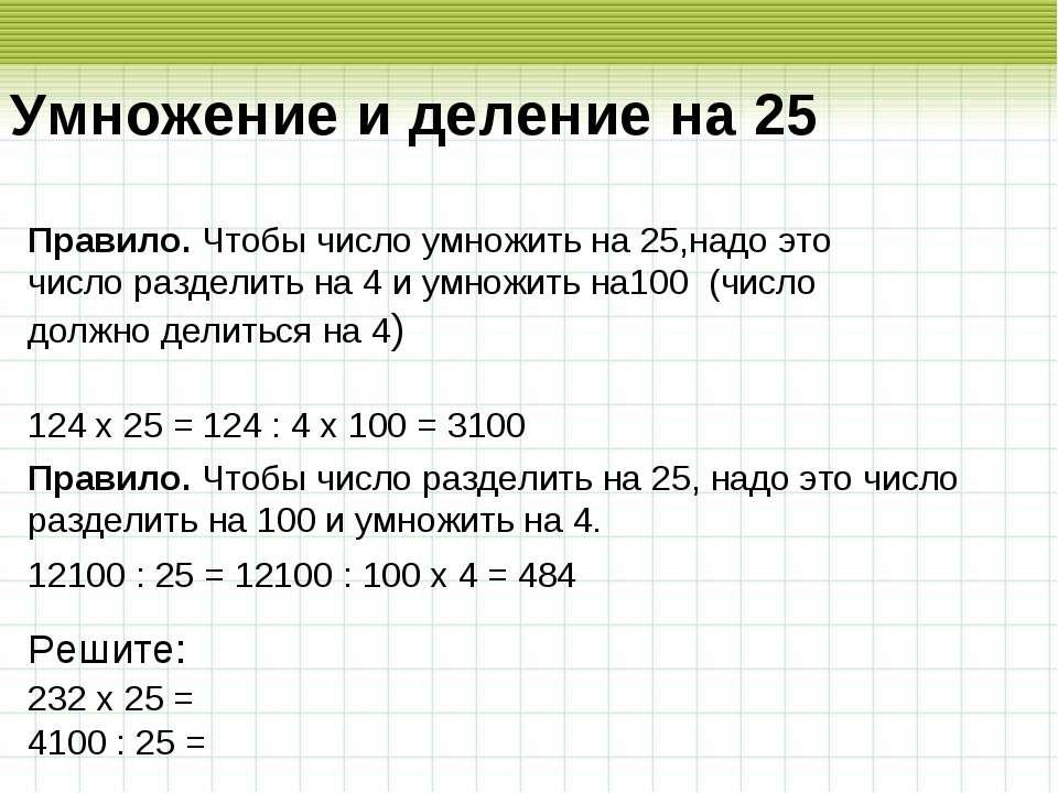 Умножение и деление на 25 Правило. Чтобы число умножить на 25,надо это число ...