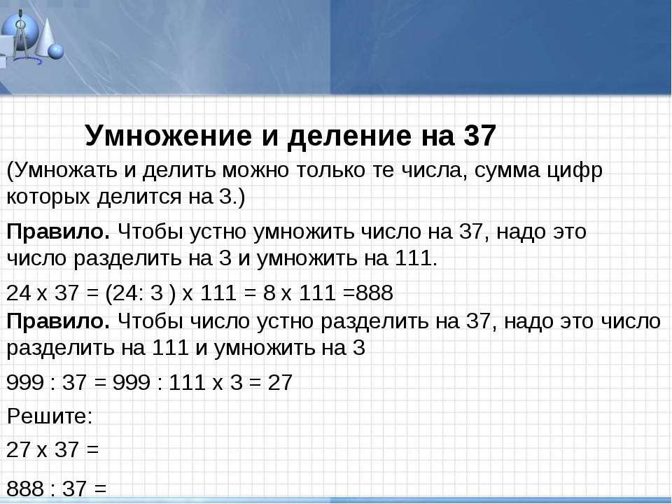 Умножение и деление на 37 (Умножать и делить можно только те числа, сумма циф...
