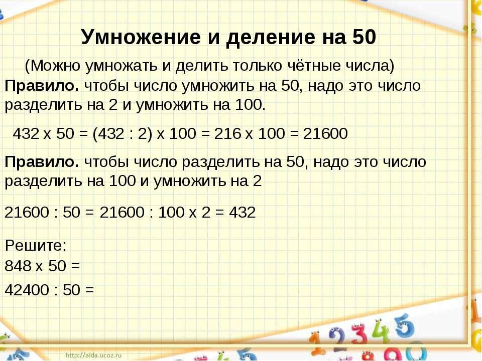 Умножение и деление на 50 (Можно умножать и делить только чётные числа) Прави...