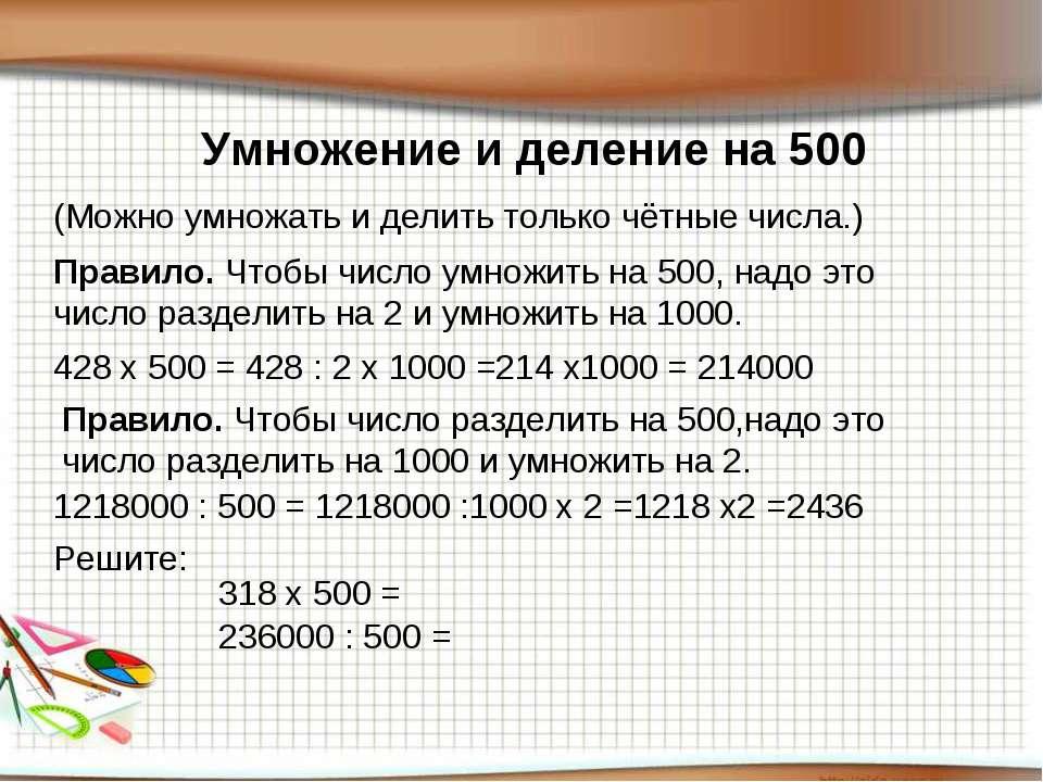 Умножение и деление на 500 (Можно умножать и делить только чётные числа.) Пра...