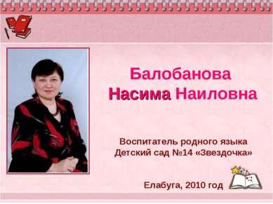 Балобанова Насима Наиловна Воспитатель родного языка Детский сад №14 «Звездоч...