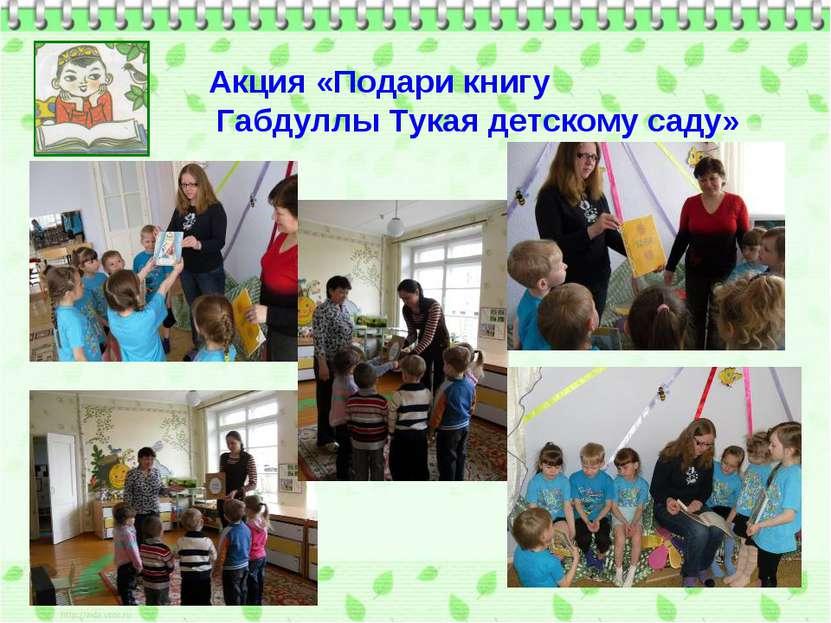 Акция «Подари книгу Габдуллы Тукая детскому саду»