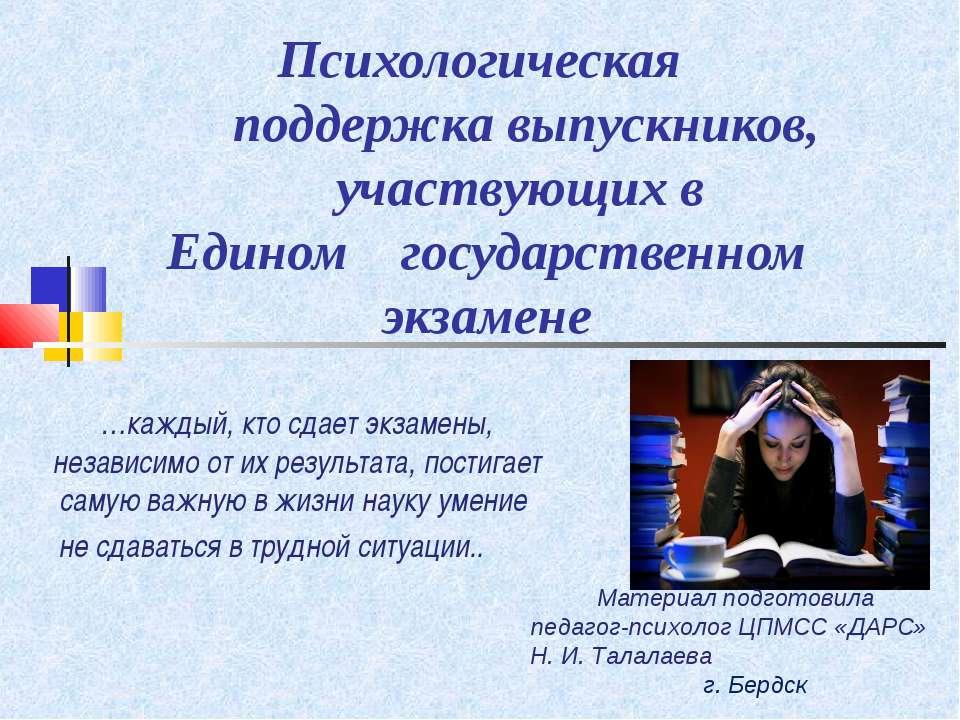 Психологическая поддержка выпускников, участвующих в Едином государственном э...