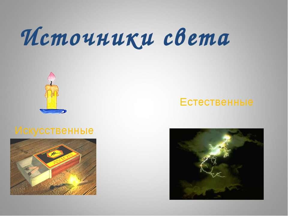 Источники света Естественные Искусственные