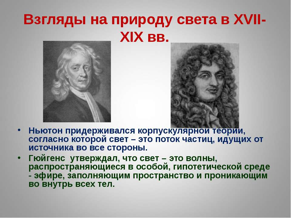 Взгляды на природу света в XVII-XIX вв. Ньютон придерживался корпускулярной т...