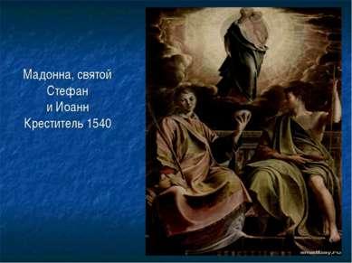 Мадонна, святой Стефан и Иоанн Креститель 1540