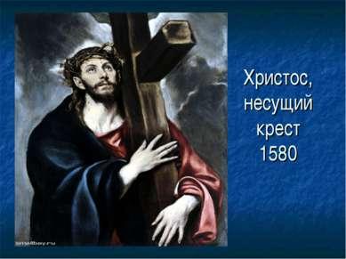 Христос, несущий крест 1580
