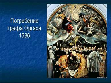 Погребение графа Оргаса 1586