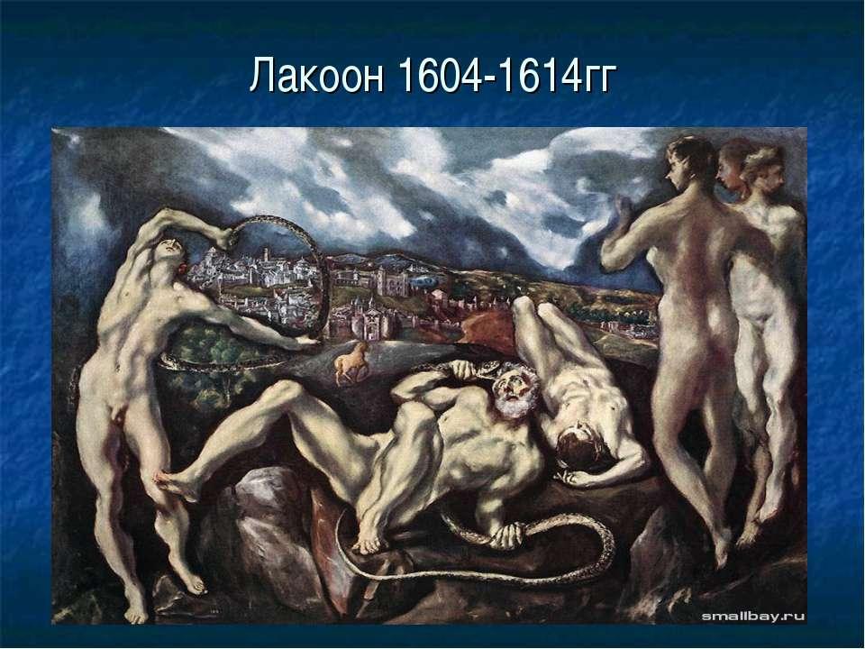 Лакоон 1604-1614гг
